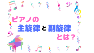 ピアノの主旋律と副旋律イメージ画像