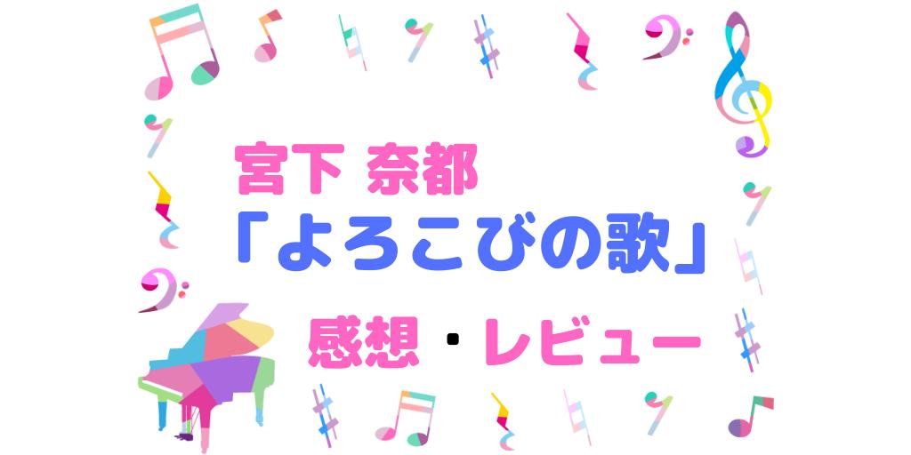 宮下奈都「よろこびの歌」イメージ画像