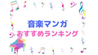 おすすめ音楽マンガランキングのイメージ画像