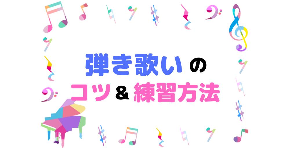 弾き歌いの練習方法のイメージ画像