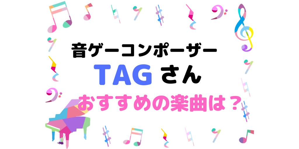 TAGさん楽曲おすすめランキングイメージ画像