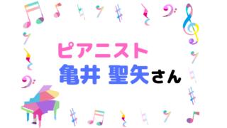 ピアニスト・亀井聖矢さんのイメージ画像