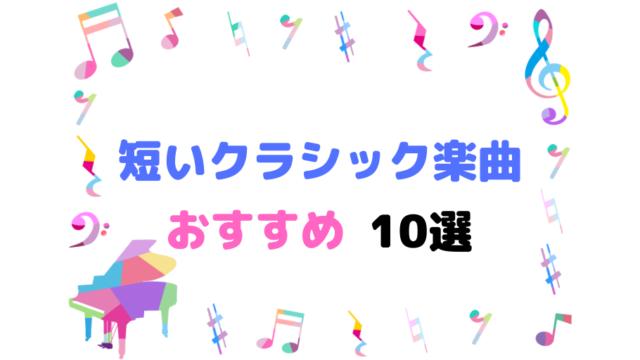 クラシック音楽の短い曲のおすすめ10選イメージ画像